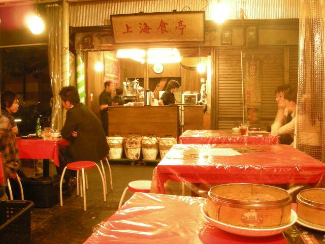 上海食亭 天満 グルメ