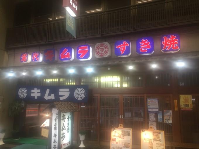 すき焼きキムラ ランチ