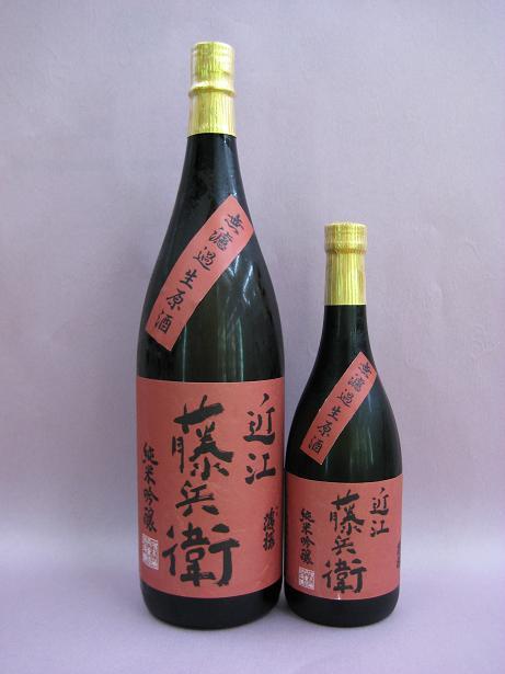 近江の銘酒「純米無濾過生原酒近江藤兵衛」