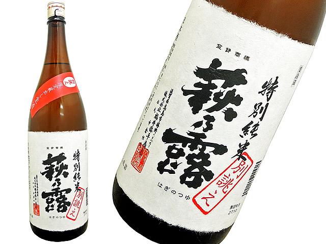 近江の銘酒「萩乃露 吟醸純米」