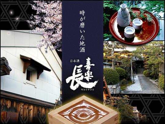 近江の銘酒「喜楽長 三方良し 純米吟醸」