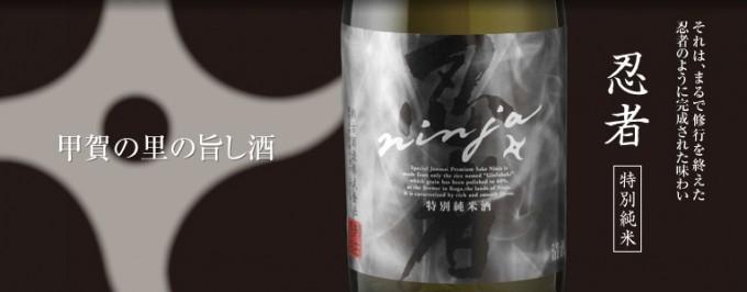 近江の銘酒「純米吟醸 忍者PLUS+無濾過生原酒」