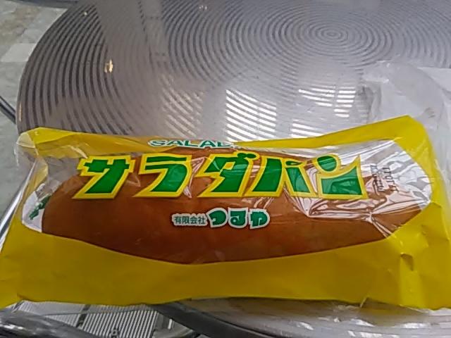 滋賀県民はサラダパンは全国的に知名度があると思っている