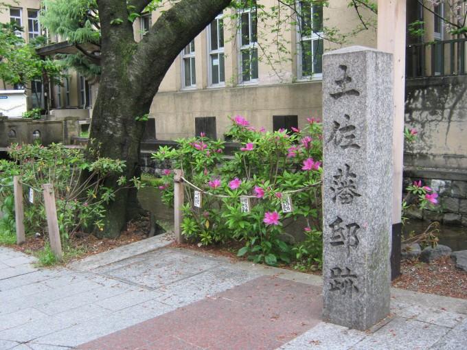 土佐藩邸跡(土佐稲荷)