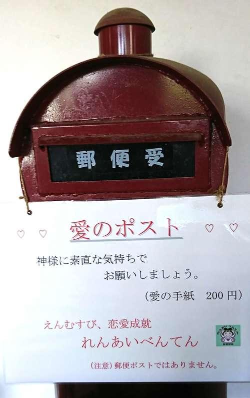 氷室神社 ポスト パワースポット