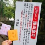 【滋賀県】開運間違いなし! パワースポット神社