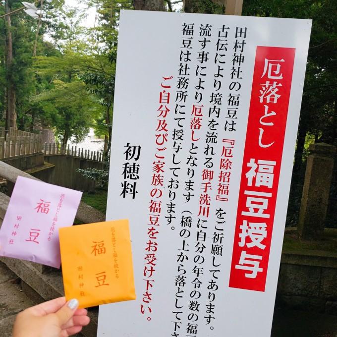 田村神社 福豆