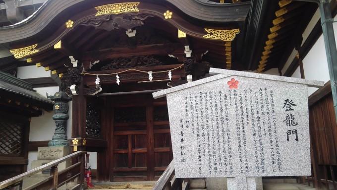 大阪天満宮 登龍門