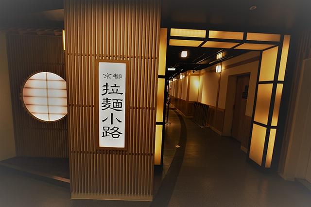 京都 拉麺小路
