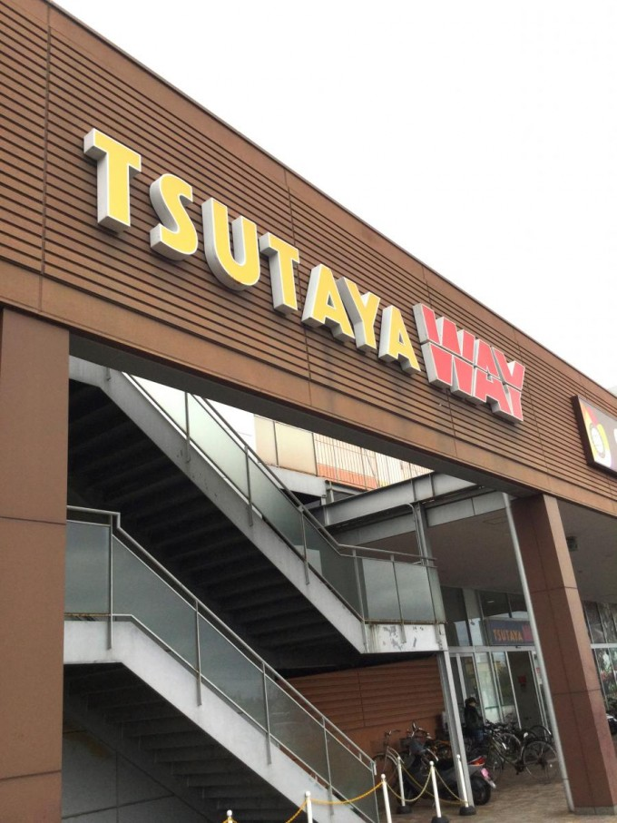 tsutaya way 和歌山