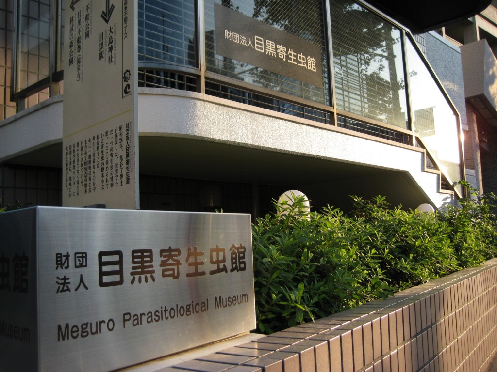 寄生虫博物館