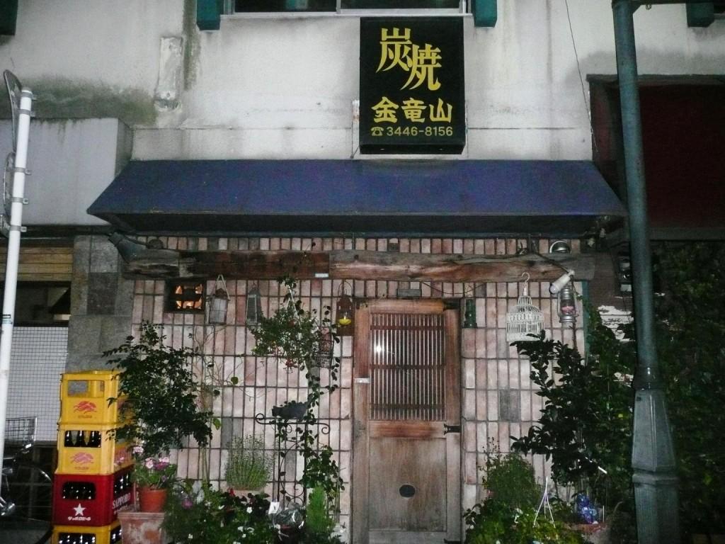 金竜山 (白金高輪 )