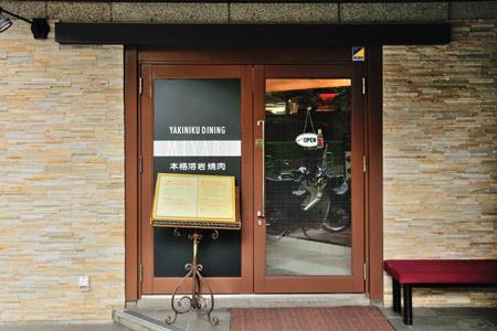 本格溶岩焼肉みやび 六本木店 (麻布十番 )