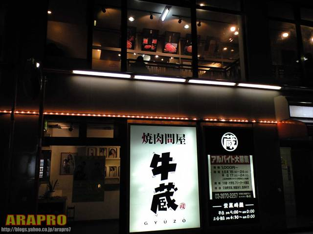 焼肉問屋 牛蔵 (富士見台)