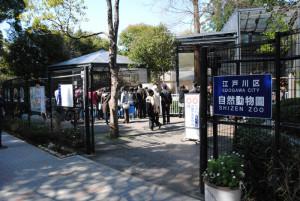 江戸川区自然動物園(西葛西駅)
