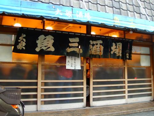魚三酒場 門前仲町