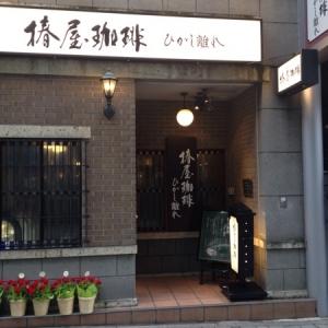 椿屋珈琲店 新宿ひがし離れ