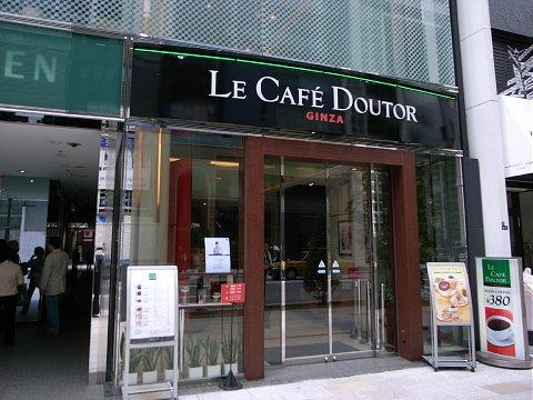 ル・カフェ・ドトール 銀座中央通り店