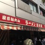 横浜市で食べる絶対おすすめの横浜家系ラーメンを厳選