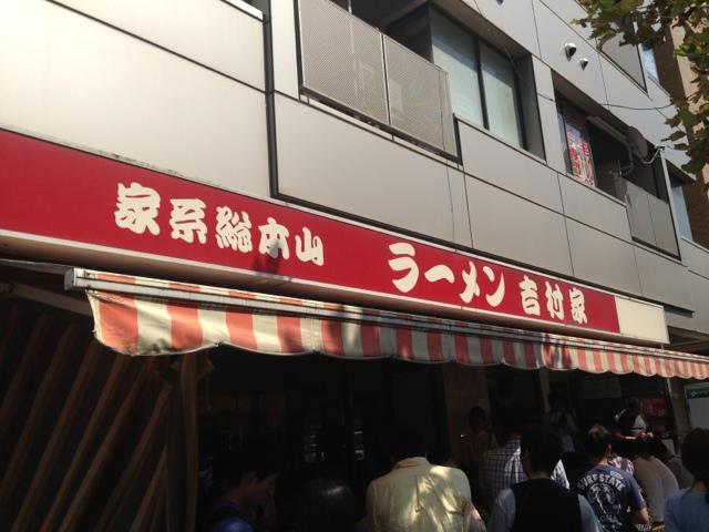 横浜家系ラーメン 吉村