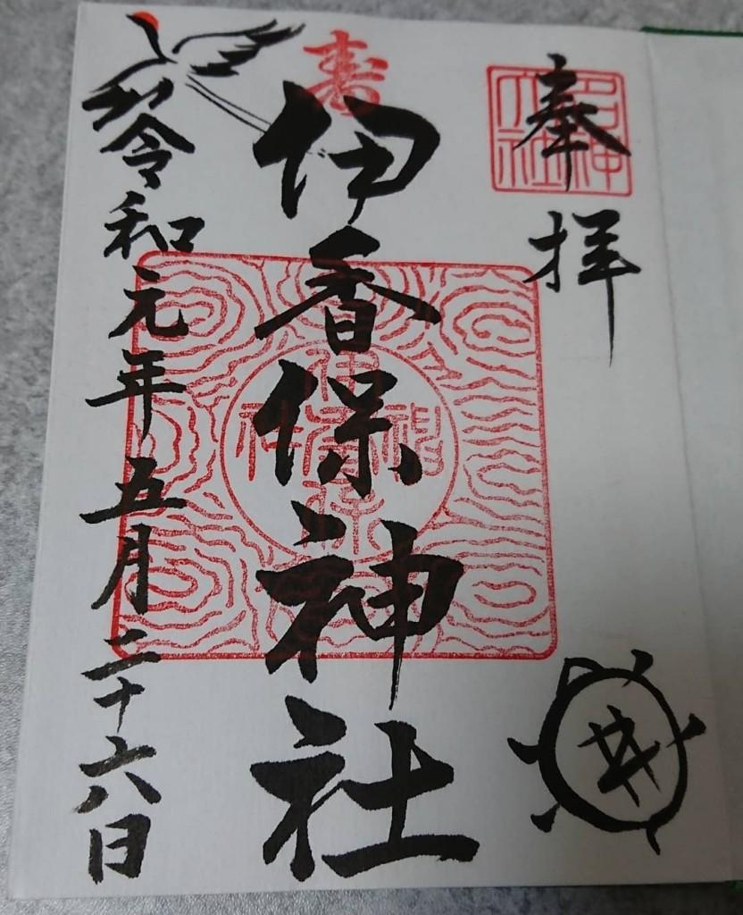 伊香保神社 御朱印