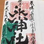 御朱印集めに最適な埼玉県の神社とお寺厳選10選