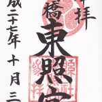 御朱印集めに最適な群馬県の神社とお寺厳選10選