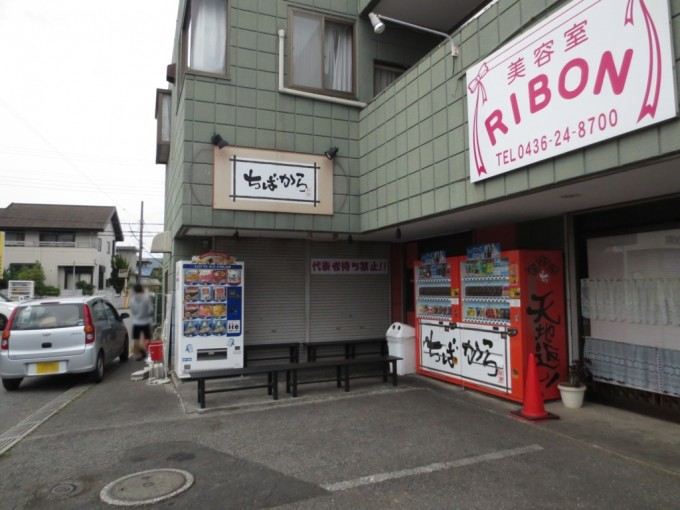 千葉県 おすすめ ラーメン店 ちばから 市原