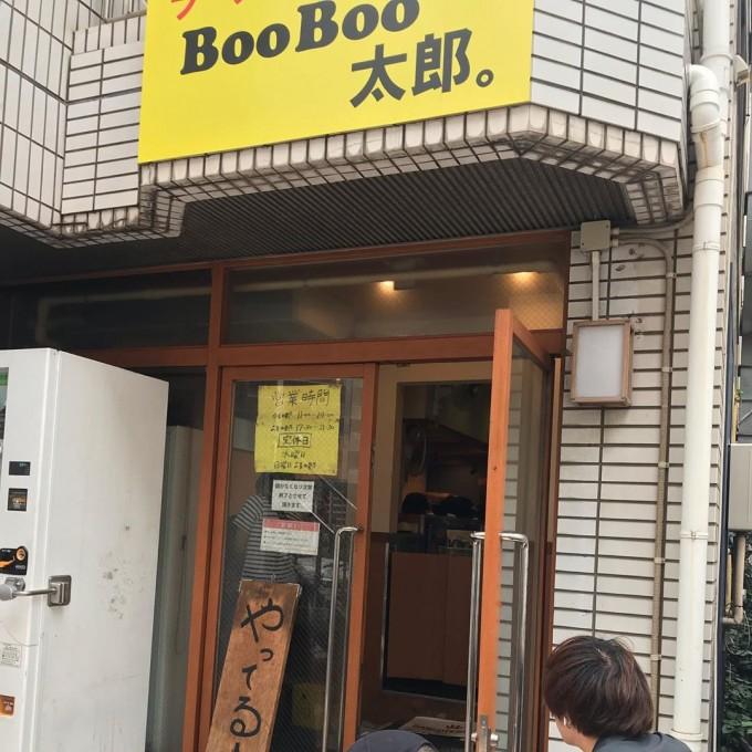 千葉県 おすすめ ラーメン店 BooBoo太郎。2