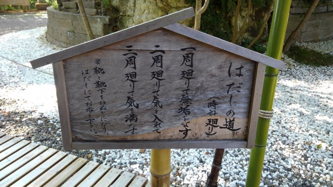 玉前神社 はだしの道