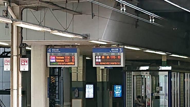 神奈川県民あるある 二股川駅
