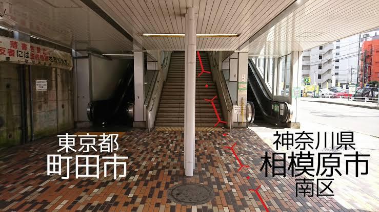 神奈川県民あるある 町田市