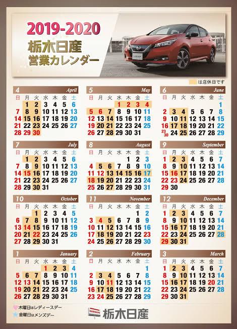 栃木企業カレンダー