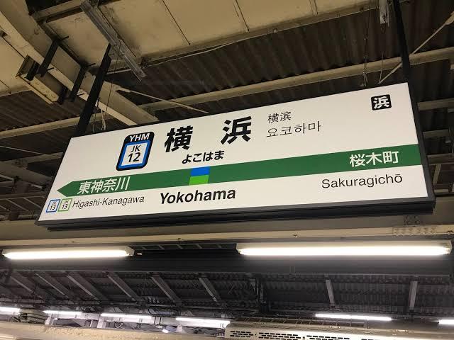 神奈川県民あるある 横浜駅