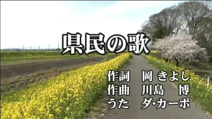 栃木 県民の歌