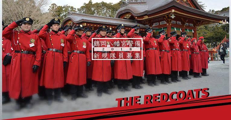 神奈川県民あるある 鶴岡八幡宮警備隊