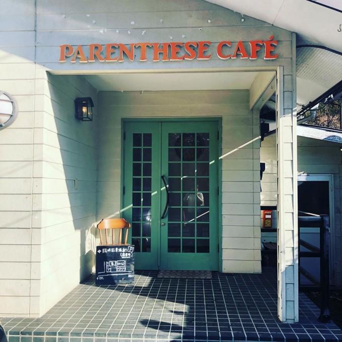 パランテーズカフェ
