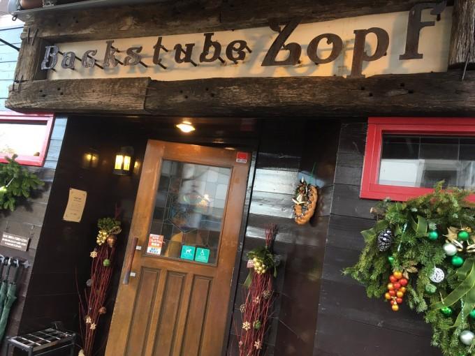 千葉 Ruheplatz Zopf モーニング