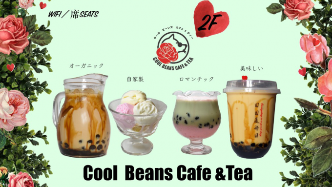 COOL BEANS CAFE
