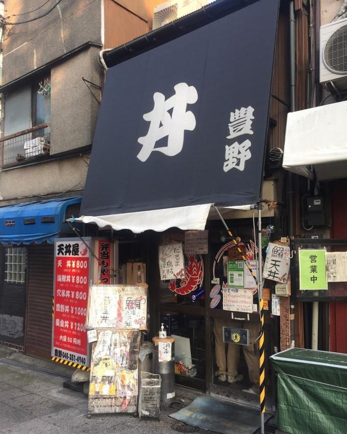 横浜デカ盛り 豊野丼