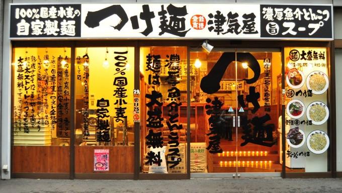 つけ麺ラーメン津気屋 武蔵浦和店