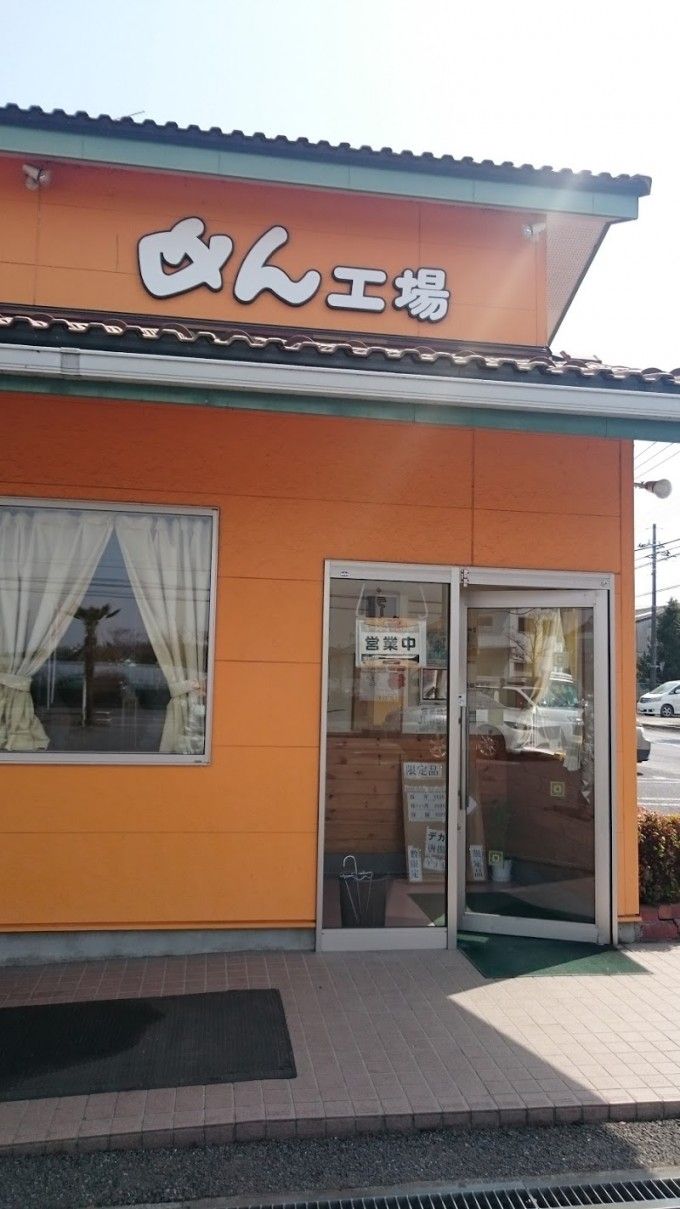 めん工場岡本店