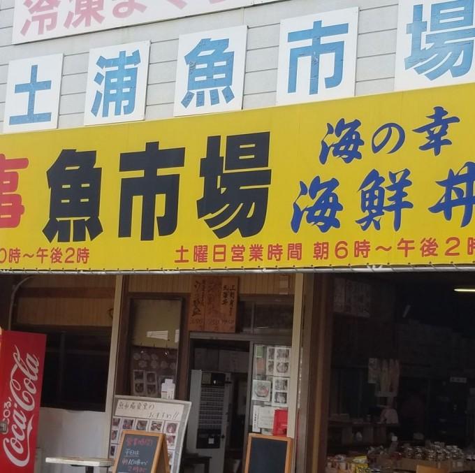 水戸デカ盛り 土浦魚市場食堂