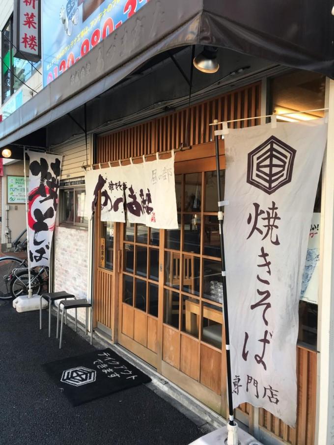 横浜デカ盛り あづま商店