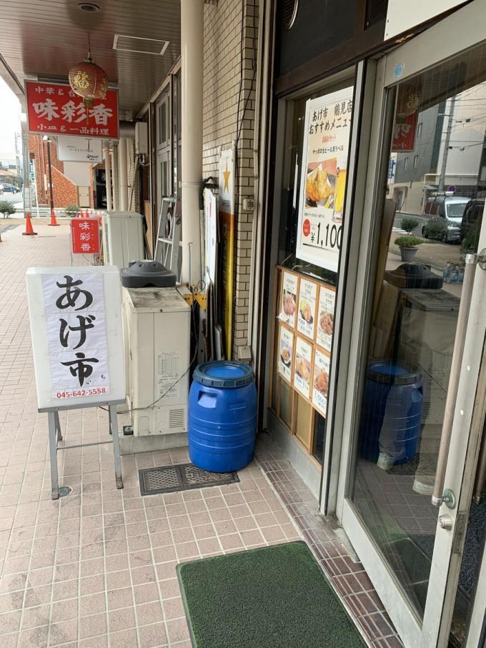 横浜デカ盛り あげ市 鶴見店