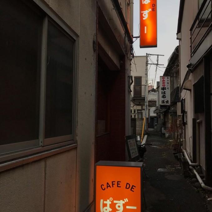 ぱずー 喫茶店 前橋