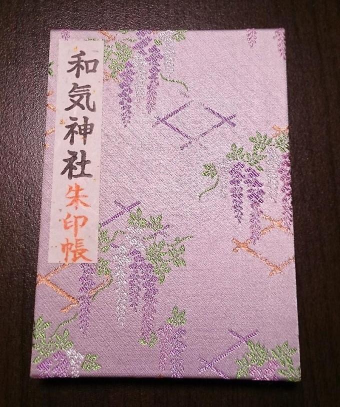 鹿児島 和気神社御朱印帳