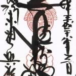 御朱印集めに最適な長崎県の神社とお寺厳選10選