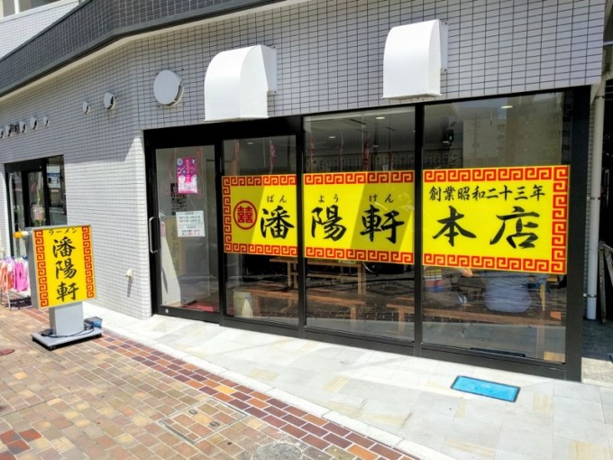 藩陽軒本店