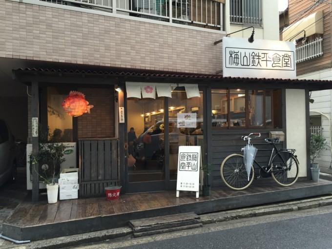 福岡路地裏 名店 梅山